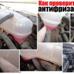 Как проверить уровень охлаждающей жидкости Chevrolet и добавить антифриз