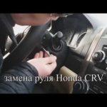 Как снять и заменить руль Honda