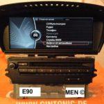 Как удалить BMW Radio CCC CIC