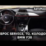 Как восстановить BMW Service Reminder