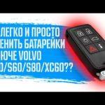 Как заменить аккумулятор Volvo Key Fob, все пульты