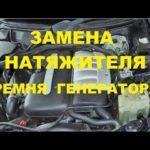 Как заменить Mercedes-Benz Tensioner