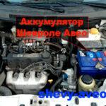 Как зарядить аккумулятор Chevrolet
