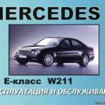 Неисправность капота Mercedes-Benz Active Hood См. Руководство пользователя