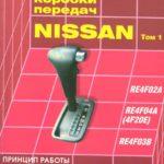 Nissan Идентификация трансмиссии