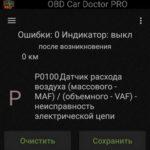 P0100 - OBD-II код ошибки