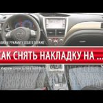 Подсветка двигателя Subaru Check