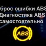 Поиск и устранение неисправностей Chevrolet ABS Light On