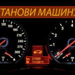Предупреждающее сообщение об открытии капота BMW на приборной панели