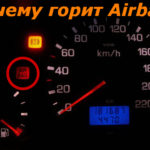 Свет подушки безопасности Audi включен Проблема