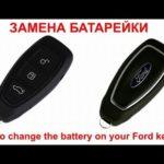Замена аккумулятора Ford Key Fob