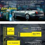 Замена светового купола Hyundai Elantra 2011-16