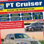 Инструкция по настройке PT Cruiser