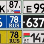 Как изменить номерной знак автомобиля
