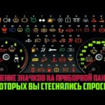 Как изменить приборную панель автомобиля