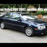 Как открыть багажник на Volvo S80 2002 года, когда батарея разряжена
