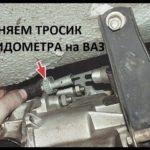 Как подключить трос спидометра к коробке передач