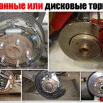 Как поменять барабанные тормоза на неоновые