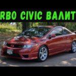 Как потянуть Honda Civic Engine