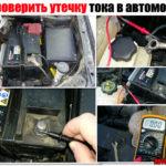 Как проверить автомобильный аккумулятор на мертвый элемент