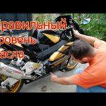 Как проверить масло на Honda CBR
