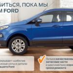 Как проверить мою гарантию Ford