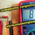 Как проверить сопротивление в кабелях аккумулятора