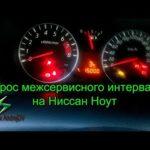 Как Сбросить Сервисный Двигатель Скоро Свет на Моем Nissan