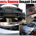 Как снять автомобильный бампер