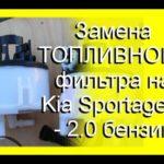 Как снять топливопроводы с топливного фильтра на 2000 KIA Sportage