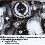 Как установить силовой термостат двигателя