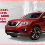 Как выбрать масло и жидкости для Nissan Pathfinder