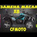 Как заменить масло в квадроцикле Honda 350