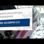 Как заменить регулятор напряжения в Ford Explorer