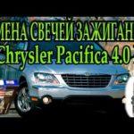 Как заменить свечи зажигания на 3,5-литровом двигателе Chrysler