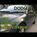 Как заменить верхний шаровой шарнир на Dodge Stratus