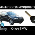 Как запрограммировать ключ на BMW X5
