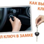 Как запустить автомобиль, когда руль застрял?