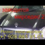 Мой Mercedes E320 не заводится: устранение неполадок