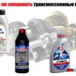 Можете ли вы смешать синтетическое и минеральное трансмиссионное масло?