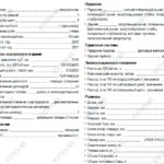 2.2L Diesel Isuzu Технические характеристики