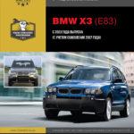 Буксировка Технические характеристики BMW X3