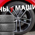 Эффекты установки разных размеров шин на ваш автомобиль