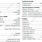 Характеристики двигателя Kia 2.0L GDI Turbo