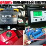 Инструкции по зарядке аккумулятора глубокого цикла