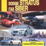 Инструкция по удалению топливного насоса Dodge Stratus 2000