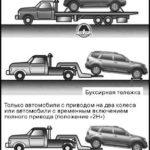 Как буксировать автомобиль с задним приводом