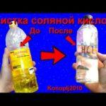 Как использовать соляную кислоту для очистки колес