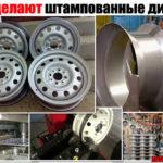 Как изготавливаются стальные автомобильные колеса?