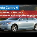 Как мне поменять масло в Toyota Camry 2006 года?